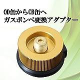 YAZZMAT 家庭用 ガス アダプター 変換プラグ アウトドア T型ボンベ(OD缶)からカセットボンベ(CB缶)へ ガス漏れ防止弁付き