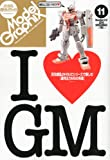 Model Graphix (モデルグラフィックス) 2010年 11月号 [雑誌]