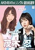 AKB48 公式生写真 僕たちは戦わない 劇場盤特典 【茂木忍】