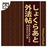 【縦書き版】幕末々恋愛活劇・しょくらあと外法帖(中編ラヰトノベル)