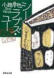 シー・ラブズ・ユー 東京バンドワゴン (集英社文庫)
