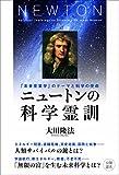 ニュートンの科学霊訓 (幸福の科学大学シリーズ 87)