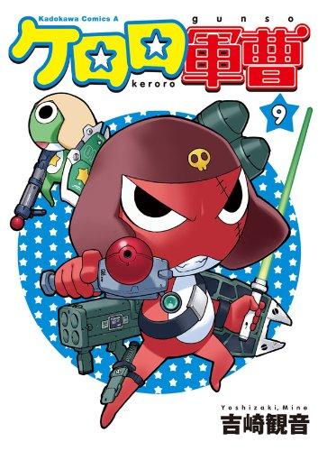 ケロロ軍曹(9)<ケロロ軍曹> (角川コミックス・エース)
