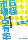 日経市場占有率 〈2011年版〉