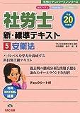 社労士新・標準テキスト 平成20年度版 5 (2008) (社労士ナ…