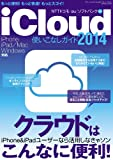 iCloud使いこなしガイド2014 (三才ムック vol.682)
