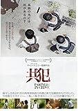 台湾映画 共犯 チラシ  コードネームは孫中山 行動代號:孫中山 台湾ap02