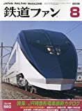 鉄道ファン 2009年 08月号 [雑誌]