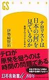 「テロリストは日本の「何」を見ているのか 無限テロリズムと日本人 (幻冬舎...」販売ページヘ