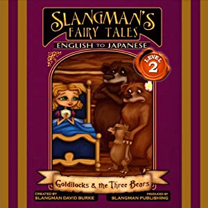 Slangman's Fairy Tales: English to Japanese, Level 2 - Goldilocks and the 3 Bears | [David Burke]