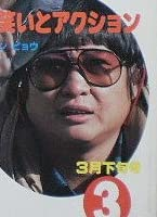 【キネマ旬報】No.906 1985年3月下旬号 香港映画の笑いとアクション [雑誌]