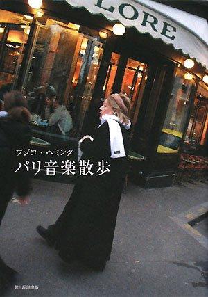 パリ音楽散歩