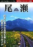尾瀬 (山歩ガイドシリーズ)