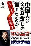 中国人はなぜ「お金」しか信じないのか 「中国三大宗教」と「共産革命」の悲劇