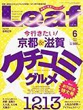 Leaf (リーフ) 2012年 06月号[京都・滋賀のタウン情報誌]