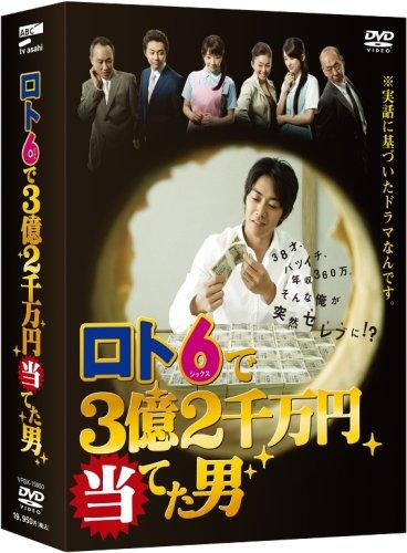 ロト6で3億2千万円当てた男 DVD-BOX