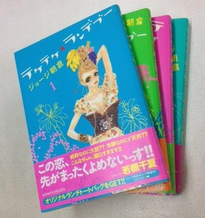 テケテケ★ランデブー コミック 全4巻完結セット