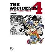 アクシデンツ 4―事故調クジラの事件簿 (小学館文庫 やG 4)