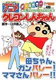 アニメクレヨンしんちゃん みさえ、ママさんバレーにアタックだゾ編 (アクションコミックス(COINSアクションオリジナル))
