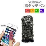 YUBISAKI 指先 スマホ タッチペン iPhone iPad 各種 スマートフォン 対応 (ブラックラメ)