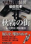 秋霧の街 私立探偵 神山健介 (祥伝社文庫)