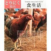 食生活 2014年 02月号 [雑誌]