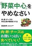 「野菜中心」をやめなさい ~肉・卵・チーズのMEC食が健康をつくる -