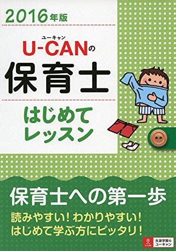 2016年版 U-CANの保育士 はじめてレッスン (ユーキャンの資格試験シリーズ)