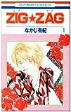 ZIG★ZAG 第1巻 (花とゆめCOMICS)