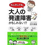 Amazon.co.jp: もしかして私、大人の発達障害かもしれない!? 電子書籍: 田中 康雄: Kindleストア
