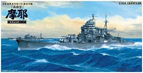 """1/350アイアンクラッドシリーズ[鋼鉄艦]日本海軍巡洋艦 摩耶1944""""新考証&新パーツ"""""""