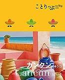 ことりっぷ 海外版 カンクン メキシコ (旅行 ガイドブック)