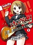 けいおん! (1) (まんがタイムKRコミックス)