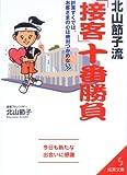 北山節子流「接客」十番勝負—計算ずくでは、お客さまの心は絶対つかめない!! (成美文庫)