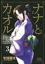 ディープなSMがテーマの「ナナとカオル Black Label」第3巻