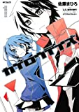 img - for Kagerou Days Vol.1 Comic Japanese Manga (Kagerou Days) book / textbook / text book