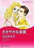 ささやかな楽園 (ハーレクインコミックス)