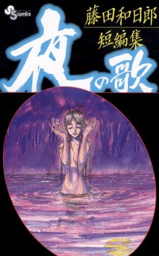 藤田和日郎短編集 夜の歌(1) (少年サンデーコミックス)
