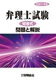 弁理士試験短答式問題と解説 平成21年度 (2009)