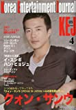 KEJ ( コリア エンターテインメント ジャーナル ) 2010年 04月号 [雑誌]