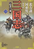 三国志 1 (バンブー・コミックス)