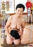 初撮り!古希熟女 田原伸江  (NYKD-45) [DVD]
