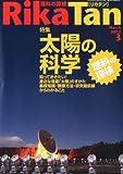 RikaTan (理科の探検) 2012年 03月号 [雑誌]
