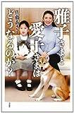雅子さまと愛子さまはどうなるのか? [単行本] / 佐藤あさ子 (著); 草思社 (刊)