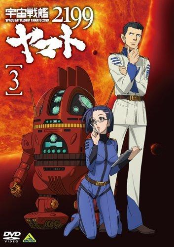 宇宙戦艦ヤマト2199 3 [DVD]