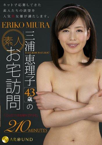 【数量限定】三浦恵理子[43歳]の素人お宅訪問(特典ディスク付き) [DVD]