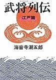 武将列伝 江戸篇 新装版 (文春文庫 か 2-57)