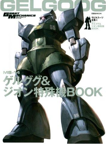 モビルスーツ全集6 MS‐14ゲルググ&ジオン特殊機BOOK (双葉社MOOK)