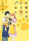 日曜日は、ネコごはん 2 (芳文社コミックス)
