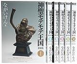 神聖モテモテ王国 新装版 コミック 1-6巻セット (少年サンデーコミックススペシャル)